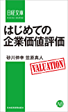 はじめての企業価値評価 (日本経済新聞出版)
