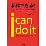 私はできる!