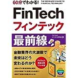 60分でわかる!  FinTech フィンテック 最前線 (60分でわかる! IT知識)