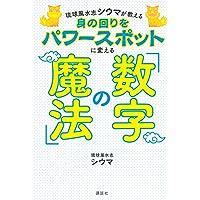 琉球風水志シウマが教える 身の回りをパワースポットに変える「数字の魔法」 (アーティストシリーズM)