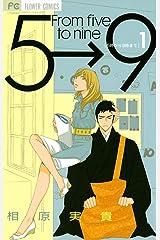 5時から9時まで(1) (フラワーコミックス) Kindle版