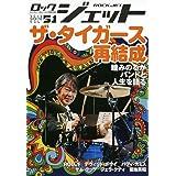 ROCK JET (ロックジェット) VOL.51 (シンコー・ミュージックMOOK)