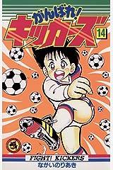 がんばれ!キッカーズ(14) (てんとう虫コミックス) Kindle版