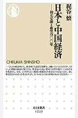 日本と中国経済 ──相互交流と衝突の100年 (ちくま新書) Kindle版