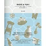 BASIC&FUN!―キッチングッズ、器から、文房具、バッグ、コスメまでMIKI USUIの雑貨ライフ (マーブルブックス)