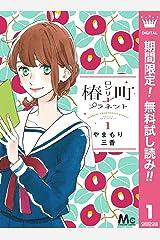 椿町ロンリープラネット【期間限定無料】 1 (マーガレットコミックスDIGITAL) Kindle版