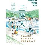 三陸人――復興を頑張る人を応援する旅 (COMMUNITY TRAVEL GUIDE VOL.3)