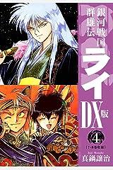 銀河戦国群雄伝ライDX版 4 Kindle版