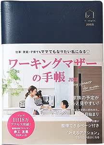 Y-Style ワーキングマザーの手帳 2018年 4月始まり B6 (ネイビー)