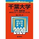 千葉大学(文系−前期日程) (2020年版大学入試シリーズ)