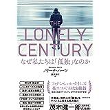 THE LONELY CENTURY なぜ私たちは「孤独」なのか