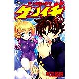 史上最強の弟子ケンイチ 35 (少年サンデーコミックス)