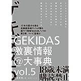 GEKIDAS激裏情報@大事典 vol.5