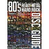 80年代ヘヴィ・メタル/ハード・ロック ディスクガイド (BURRN!叢書)