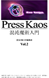 Press Kaos Vol.2: 混沌魔術入門