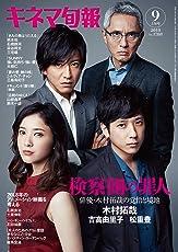 キネマ旬報 2018年9月上旬号 No.1788