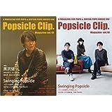 ポプシクリップ。マガジン第10号/Popsicle Clip. Magazine vol.10(黒沢健一、Swinging Popsicle他含むコンピレーションアルバム 12インチLPレコード付き(MP3ダウンロードコード付き))
