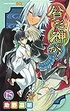 貧乏神が! 15 (ジャンプコミックス)