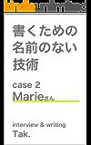 書くための名前のない技術 case 2 Marieさん