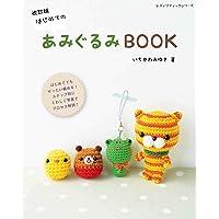 改訂版 はじめてのあみぐるみBOOK (レディブティックシリーズno.4981)