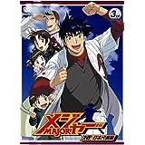「メジャー」決戦!日本代表編 3rd.Inning [DVD]