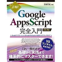 詳解! Google Apps Script完全入門[第2版] ~GoogleアプリケーションとGoogle Works…