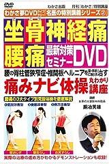 坐骨神経痛・腰痛 痛みナビ体操丸わかり講座 最新対策セミナーDVD 月刊「わかさ」特別講座 DVD-ROM