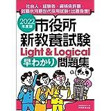 市役所新教養試験 Light & Logical[早わかり]問題集 2022年度