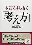本質を見抜く「考え方」 (サンマーク文庫)