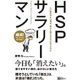 HSPサラリーマン――人に疲れやすい僕が、 楽しく働けるようになったワケ