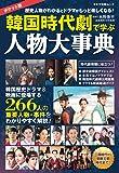 ポケット版 韓国時代劇で学ぶ人物大事典 (キネマ旬報ムック)