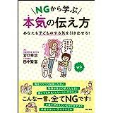 NGから学ぶ 本気の伝え方――あなたも子どものやる気を引き出せる!