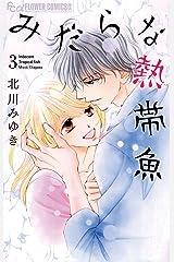 みだらな熱帯魚(3) (フラワーコミックスα) Kindle版