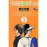 クロスゲーム(3) (少年サンデーコミックス)