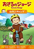 おさるのジョージ たのしいキャンプ [DVD]