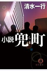 小説 兜町(しま) Kindle版