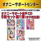 オナニーサポート音声CD5枚セット 第1弾(女子校生編)