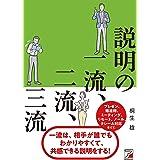 説明の一流、二流、三流 (ASUKA BUSINESS)