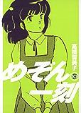 めぞん一刻〔新装版〕(10) (ビッグコミックス)