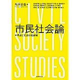 市民社会論: 理論と実証の最前線
