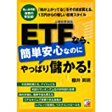 ETF(上場投資信託)なら、簡単安心なのにやっぱり儲かる! (アスカビジネス)
