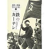 鉄のカーテン(下):東欧の壊滅1944-56