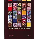 日本のトールペインター100人〈vol.2〉