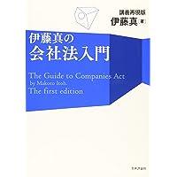 伊藤真の会社法入門 講義再現版