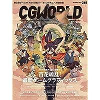 CGWORLD (シージーワールド) 2020年 12月号 vol.268 (特集:百花繚乱! ゲームグラフィックス…