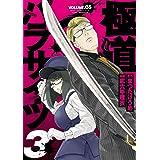 極道パラサイツ (3) (ヤング ガンガン コミックス)