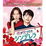 僕が見つけたシンデレラ~Beauty Inside~ BOX1 (コンプリート・シンプルDVD‐BOX5,000円シリーズ)(期間限定生産)