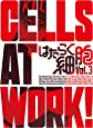 はたらく細胞 3(完全生産限定版) [Blu-ray]