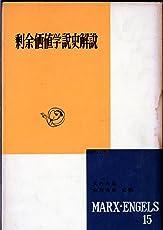 マルクス・エンゲルス選集〈第15巻〉剰余価値学説史解説 (1957年)