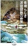 素晴らしき洞窟探検の世界 (ちくま新書)